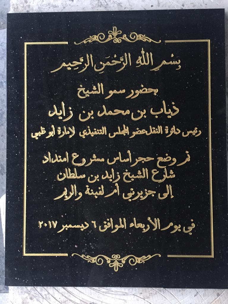 CNC ARABIC Engraving on Granite WITH GOLD